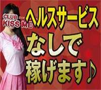 川崎・ピンクサロン・クラブキスミーの高収入求人情報 PRポイント