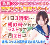 新宿・イメージクラブ・大久保コスプレストリートの高収入求人情報 PRポイント