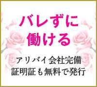 新宿・人妻デリヘル・麗しい人妻 新宿本店