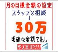上野・デリバリーヘルス・ママえぷろんの高収入求人情報 PRポイント