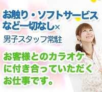 池袋・カラオケ・パーティー コンパニオン派遣・カラオケ女子