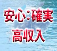 佐賀・ソープランド・No1 Gooooの高収入求人情報 PRポイント