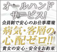 埼玉・オナクラ・手コキ・シロガネーテ西川口