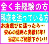 宮崎・デリヘル・ハートセラピーの高収入求人情報 PRポイント