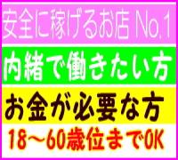 宮崎・デリヘル・ハートセラピー