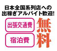 福岡・エステ・福岡性感回春アロマspa