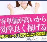 堺 天王寺・待ち合わせ型ヘルス・素人サークルの高収入求人情報 PRポイント