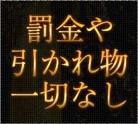 福岡・デリバリーヘルス・博多美人妻