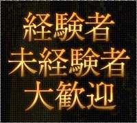 中洲・デリバリーヘルス・博多美人妻の高収入求人情報 PRポイント