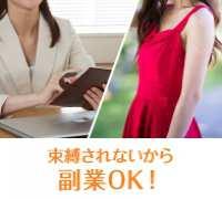 ユニバース倶楽部 神戸のアピールポイント③ 明日はデートだ!そんな感覚なので、副業にも向いています!