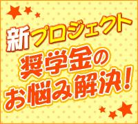 新橋・オナクラ・手コキ・五反田みるみるの高収入求人情報 PRポイント