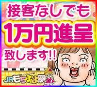 福岡・ぽっちゃりデリヘル・JRもちぷよ駅の高収入求人情報 PRポイント