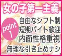 熊本・デリヘル・club Refresh(クラブ・リフレッシュ)の高収入求人情報 PRポイント