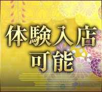 佐賀・ソープランド・葵御殿の高収入求人情報 PRポイント