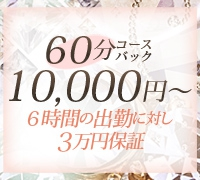 梅田・ホテルヘルス・人妻茶屋 梅田店の高収入求人情報 PRポイント