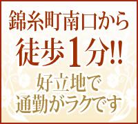 錦糸町・小岩・新小岩・葛西・亀有・一般エステ・ボディラインの高収入求人情報 PRポイント