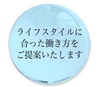 千葉・デリバリーヘルス・幕張オフィスレディー