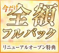 吉原・ホテル型ヘルス・五反田マーマレード