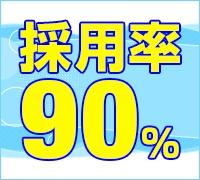長崎・デリヘル・チュパチャップスの高収入求人情報 PRポイント