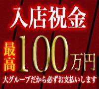 小倉・デリヘル・ミセスコレクションの高収入求人情報 PRポイント