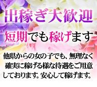 福岡・デリバリーヘルス・DIVA