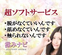 福岡・デリバリーアロマ・揉みナビの高収入求人情報 PRポイント