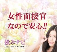 福岡・デリバリーアロマ・揉みナビ