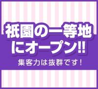京都・セクキャバ・ピンクデザイアの高収入求人情報 PRポイント