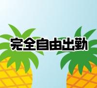 沖縄・デリヘル・パイナップル娘