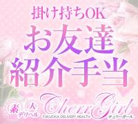 福岡・デリヘル・素人デリヘル チェリーガール