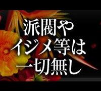 熊本・デリヘル・JPRグループ 高級人妻専門店 乱