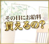 五反田・エステ・ALLAMANDA(アラマンダ)の高収入求人情報 PRポイント