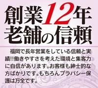 福岡・人妻デリヘル・アレコレマダムの高収入求人情報 PRポイント