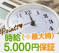 埼玉・ライブチャットレディ・大宮チャットステーションの高収入求人情報 PRポイント