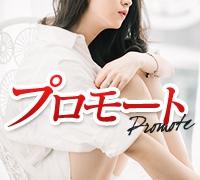 福岡・人妻デリヘル・ミセス クラブ