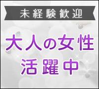 吉原・オナクラ・手コキ・シロガネーテの高収入求人情報 PRポイント