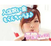 子猫カフェ博多店のアピールポイント③ 入店祝い金は最大で40万円ご用意しています♪