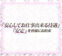 難波・ホテルヘルス・人妻茶屋 難波店