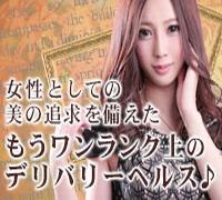 大阪その他・デリヘル・club Blenda 北摂店の高収入求人情報 PRポイント