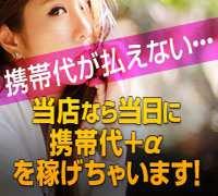 川崎・デリバリーヘルス・ラムーングループの高収入求人情報 PRポイント