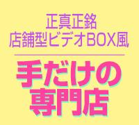 茨城・オナクラ(店舗型)・土浦ビデオdeはんどの高収入求人情報 PRポイント