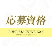 熊本・ソープ・LOVE・MACHINE NO5の高収入求人情報 PRポイント