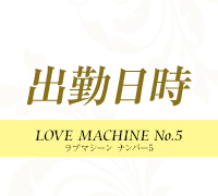 熊本・ソープ・LOVE・MACHINE NO5