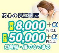 新宿・添い寝&お昼寝のお仕事・添い寝専門店 ねむり姫 新宿店の高収入求人情報 PRポイント