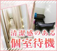 新橋・ホテルヘルス・新宿ハニープラザの高収入求人情報 PRポイント