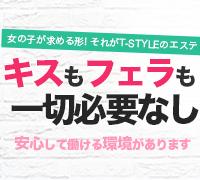 池袋・風俗エステ・アロマ・T-STYLE TOKYOの高収入求人情報 PRポイント