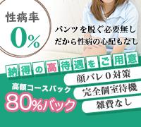 池袋・風俗エステ・アロマ・T-STYLE TOKYO