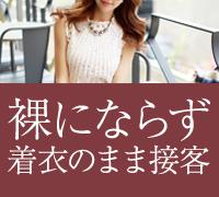 梅田・オナクラ・リアジュールの高収入求人情報 PRポイント