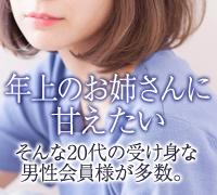 梅田・オナクラ・リアジュール