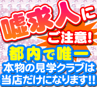 五反田・オナクラ・ナンシーの高収入求人情報 PRポイント